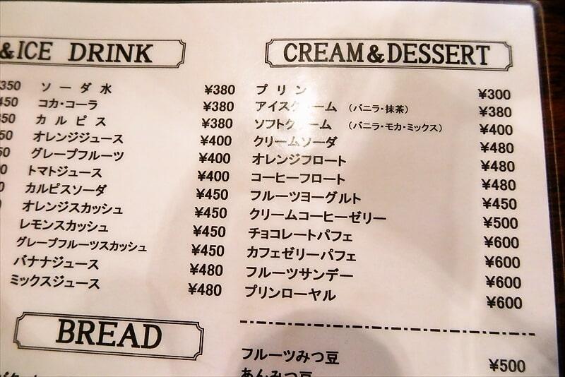 『洋菓子ボンボン』メニュー写真7