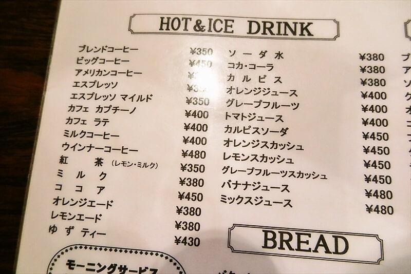『洋菓子ボンボン』メニュー写真8