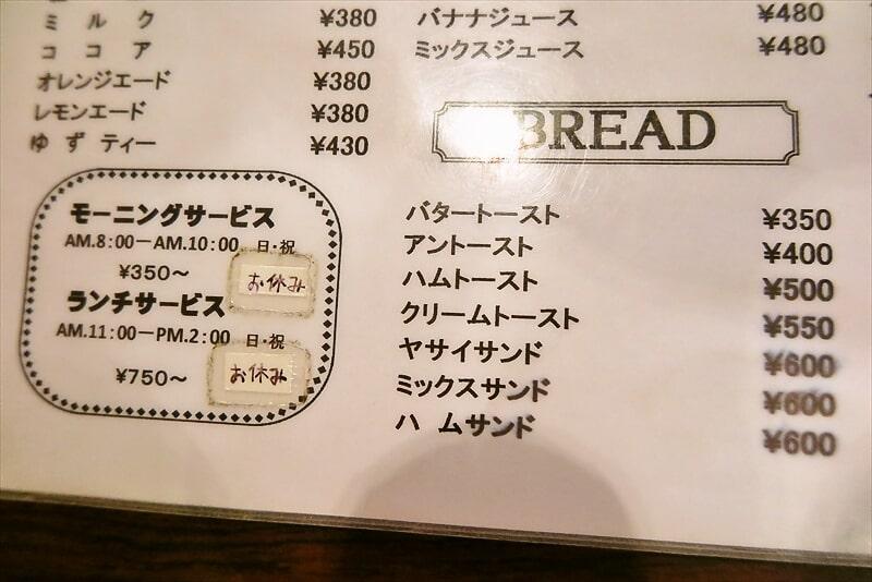 『洋菓子ボンボン』メニュー写真9
