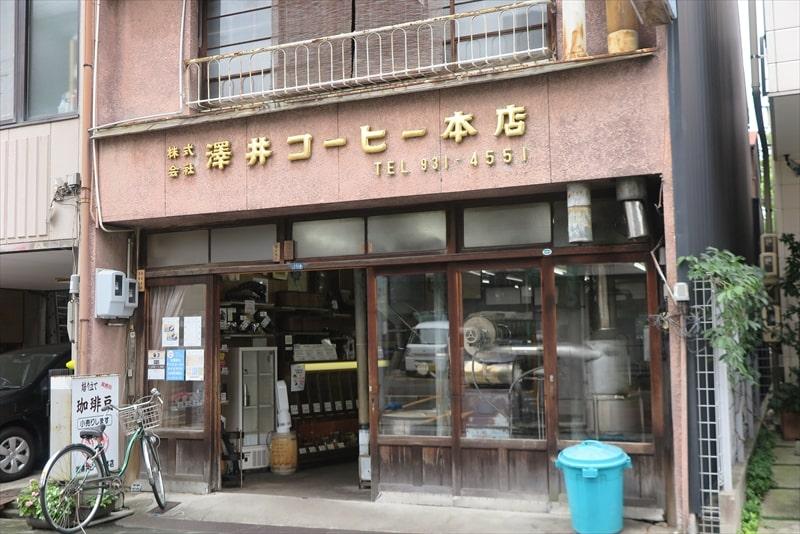 『澤井コーヒー本店』