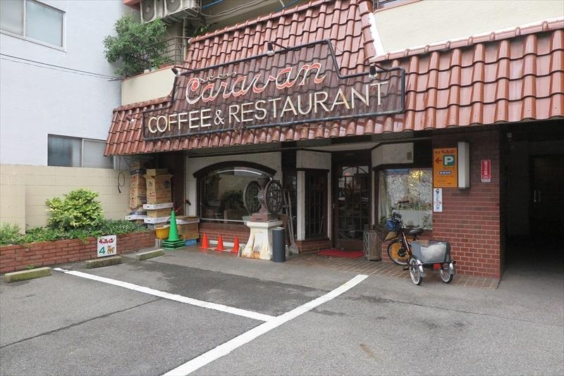 『老舗喫茶店 キャラバン』外観写真