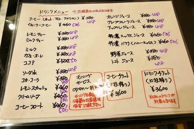 『老舗喫茶店 キャラバン』メニュー1