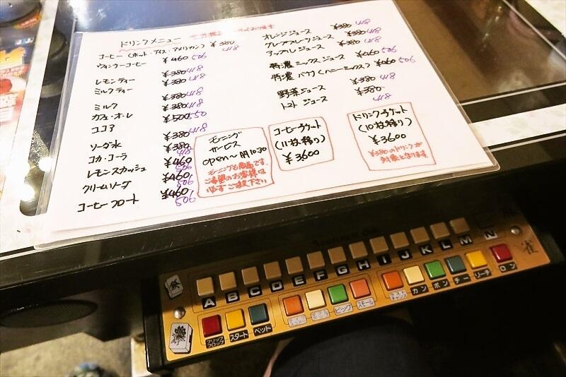 『老舗喫茶店 キャラバン』メニュー2