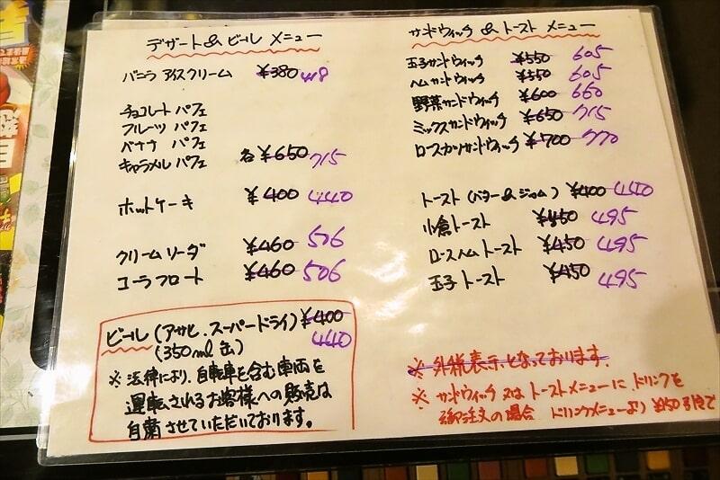 『老舗喫茶店 キャラバン』メニュー3