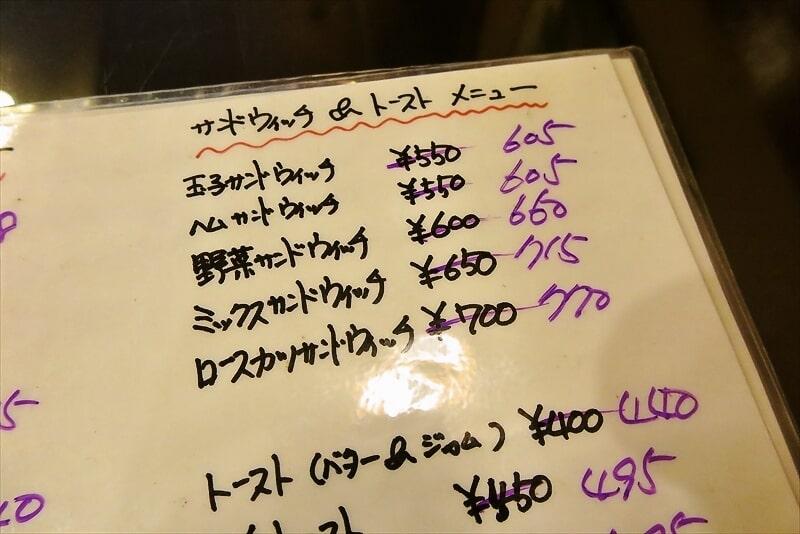 『老舗喫茶店 キャラバン』メニュー4