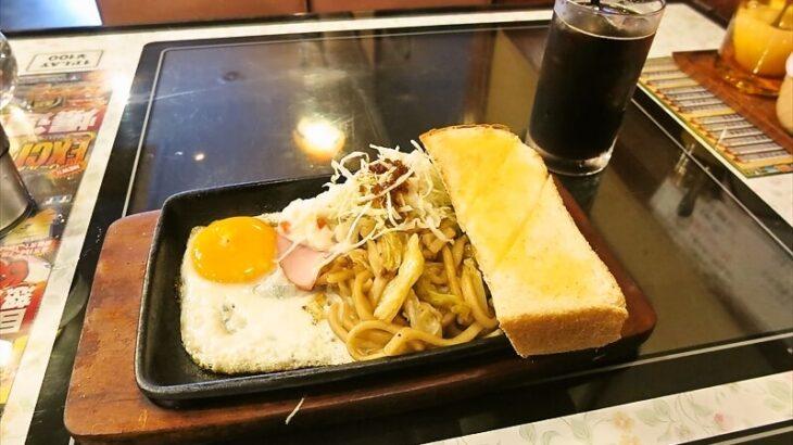『老舗喫茶店 キャラバン』で418円モーニングを食す!@名古屋