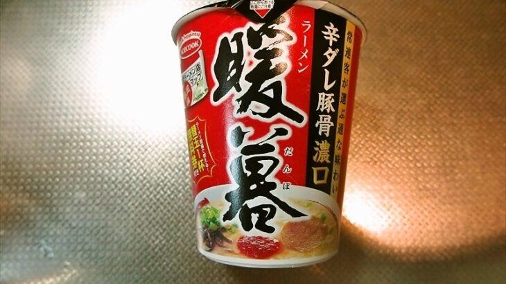 『ラーメン暖暮 辛ダレ豚骨ラーメン濃口』カップ麺を雑レビュー