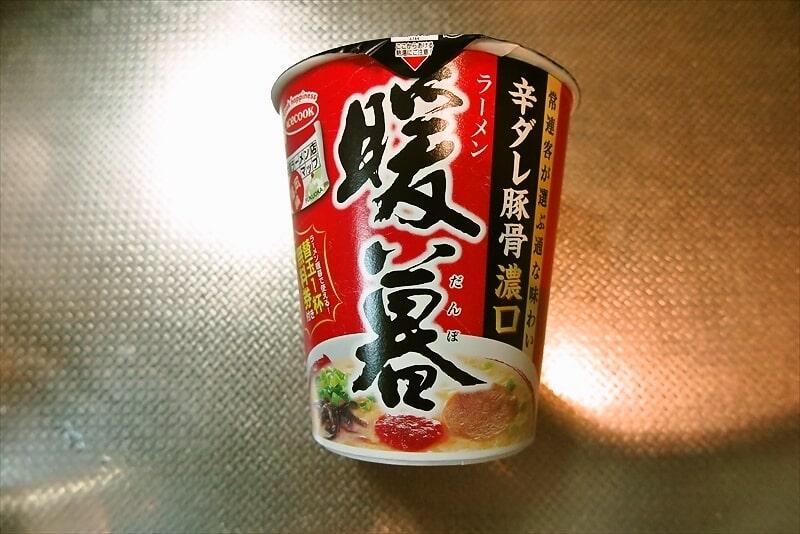 『ラーメン暖暮 辛誰豚骨ラーメン濃口』2