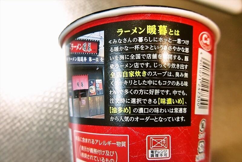 『ラーメン暖暮 辛誰豚骨ラーメン濃口』5