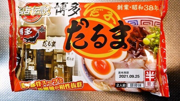 アイランド食品『銘店伝説 博多だるま』的ラーメンを実食レビュー
