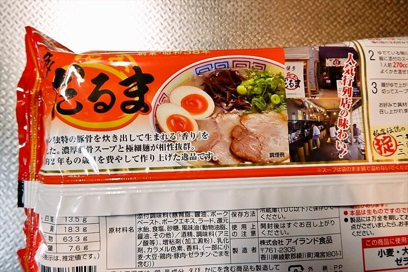 『銘店伝説 博多だるま』チルド麺2
