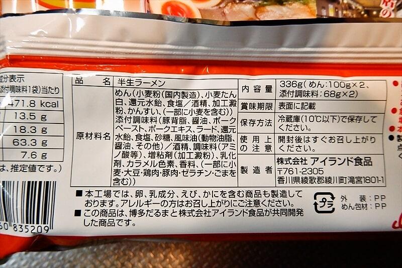 『銘店伝説 博多だるま』チルド麺4