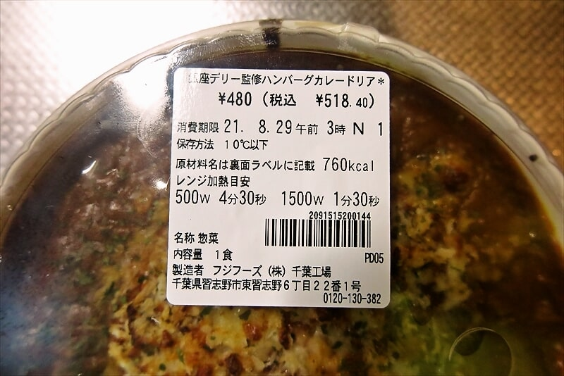 『銀座デリー監修ハンバーグカレードリア』2