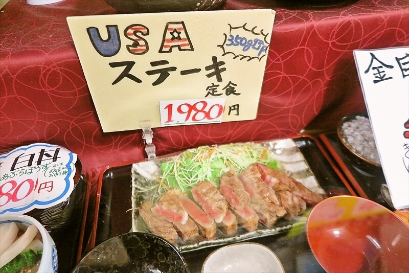 『どんぶり処 丼兵衛』USAステーキ定食
