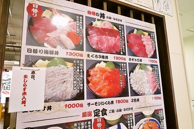 『どんぶり処 丼兵衛』メニュー1