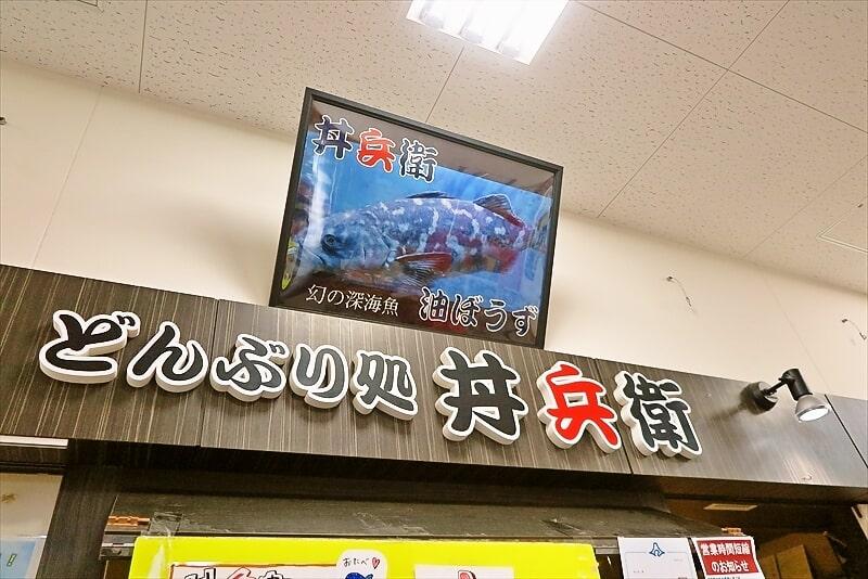 幻の深海魚あぶらぼうず