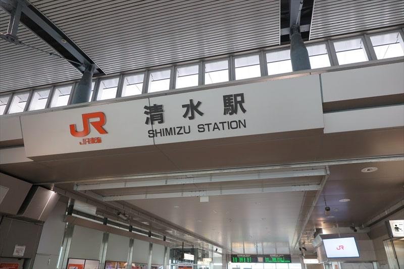 清水駅の写真