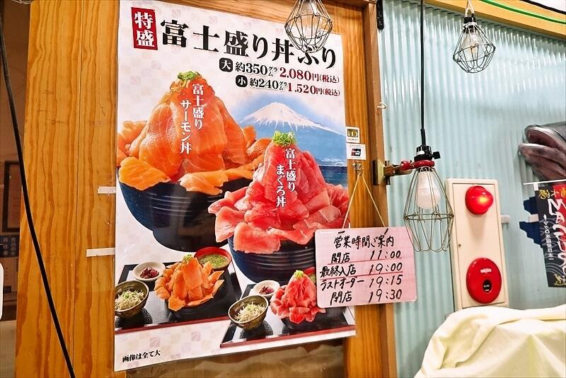 『特盛 富士盛り丼ぶり』