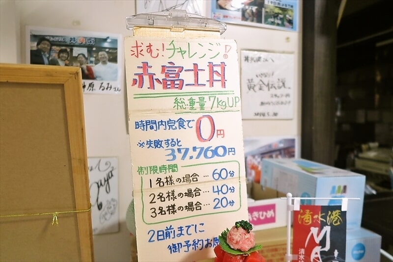 『どんぶり処 丼兵衛』赤富士丼3