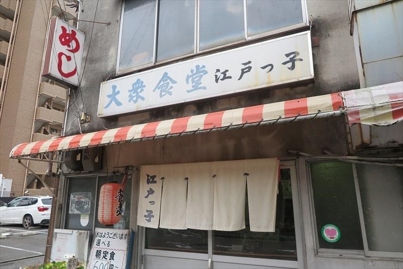 『大衆食堂 江戸っ子』外観写真3