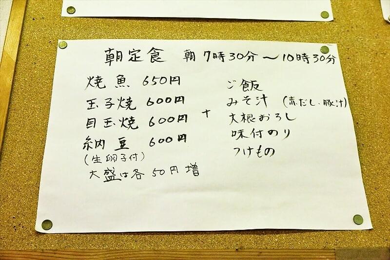 『大衆食堂 江戸っ子』メニュー2