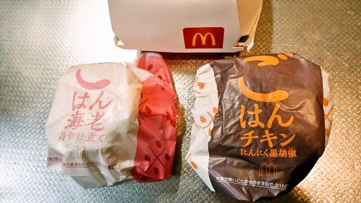 『マクドナルド』ごはんチキン&ごはん海老バーガーどうでしょう?