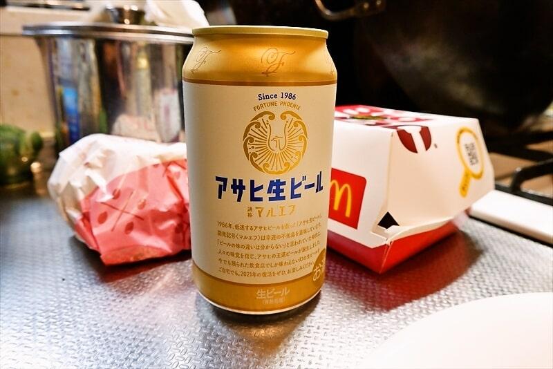 『アサヒ生ビール マルエフ』