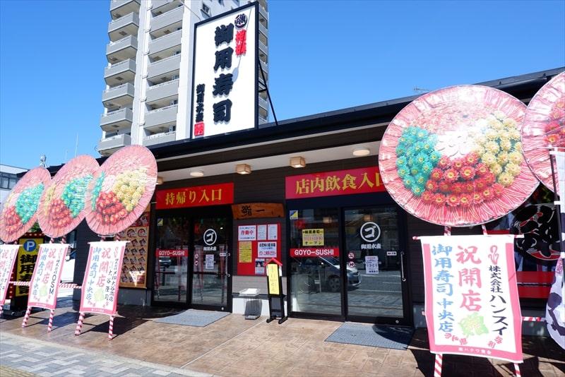 『御用寿司 相模原中央店』外観写真2