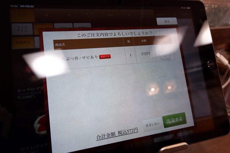 『御用寿司 相模原中央店』タブレットで注文