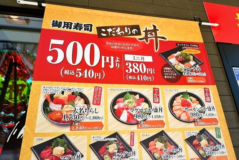 『御用寿司 相模原中央店』メニュー1