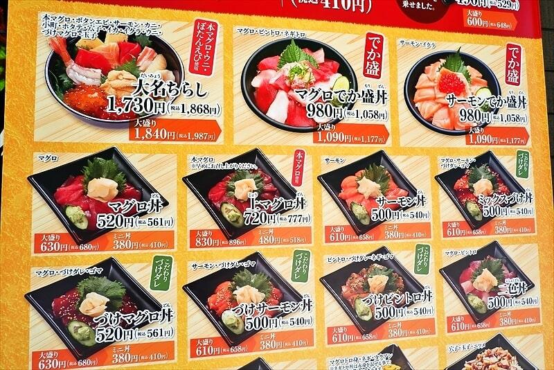 『御用寿司 相模原中央店』メニュー2