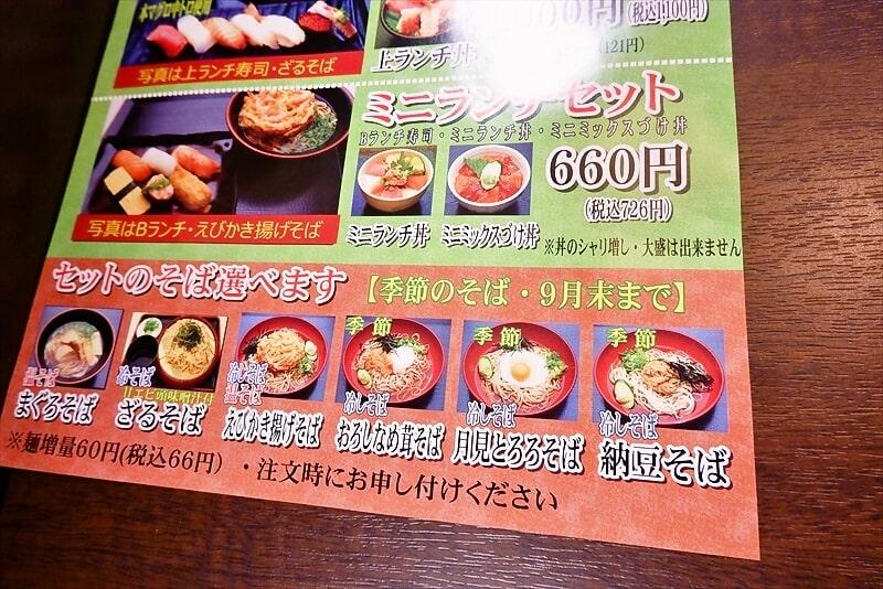 『御用寿司 相模原中央店』メニュー5