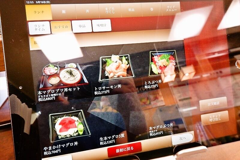 『御用寿司 相模原中央店』メニュー6