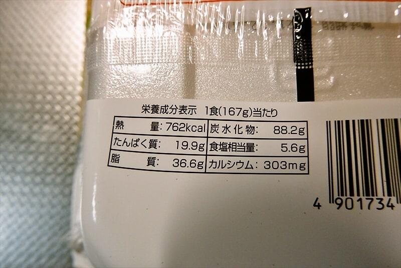 サンヨー食品『博多一双 濃厚豚骨まぜそば』3