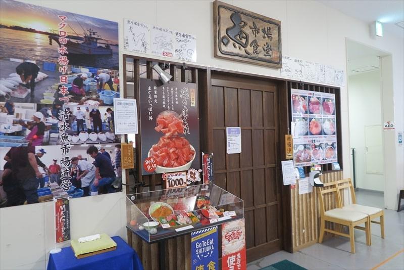 『魚市場食堂』外観写真