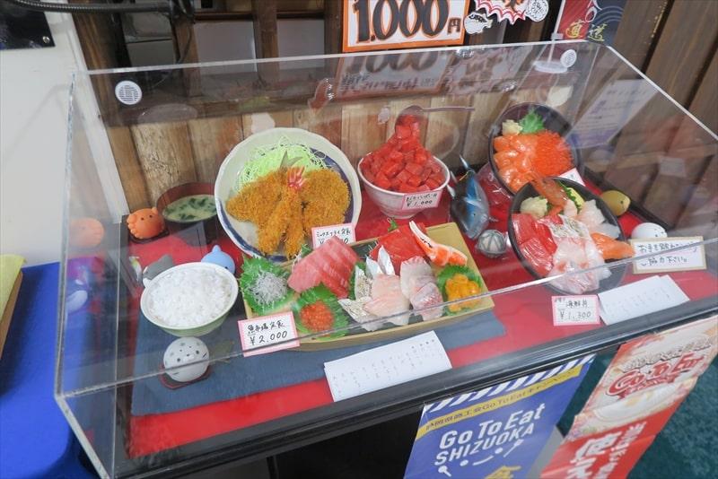 『魚市場食堂』メニュー