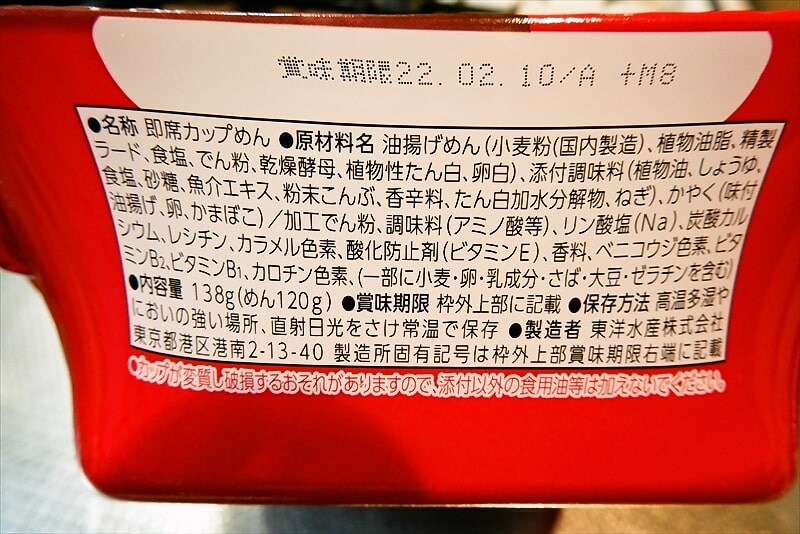 『マルちゃん 赤いきつね焼うどん でか盛』3
