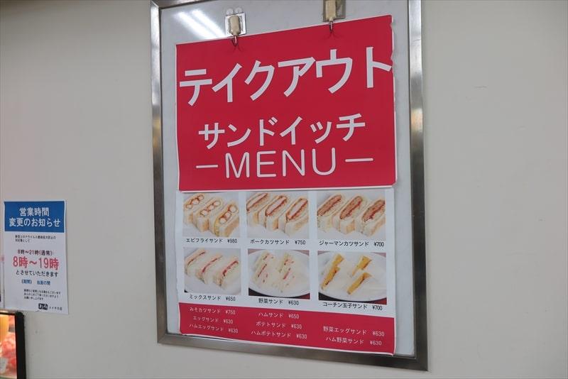 『コンパル メイチカ店』サンドイッチメニュー