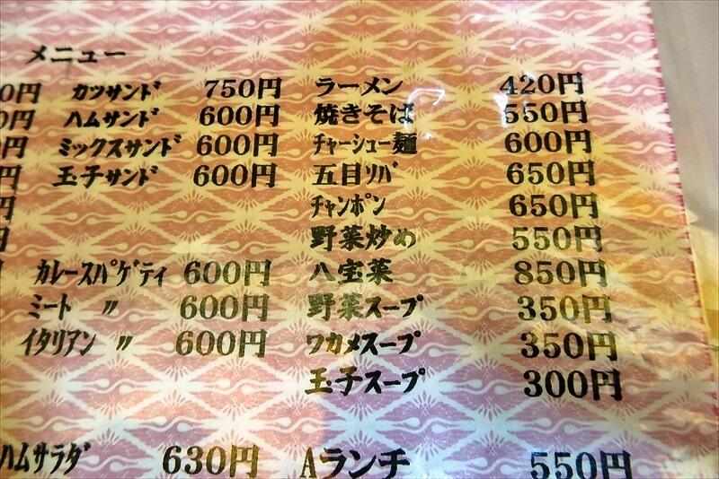 『ニューライト』メニュー4