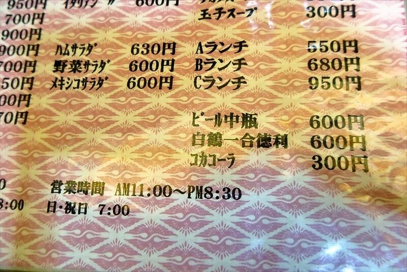 『ニューライト』メニュー5