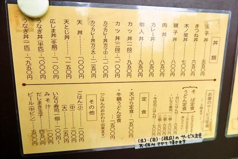 『そば処 まる栄』メニュー1