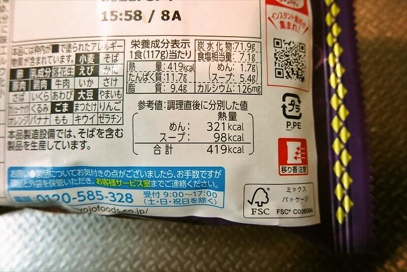 『明星 麺神 神太麺×旨 醤油』めがみ正油即席麺3