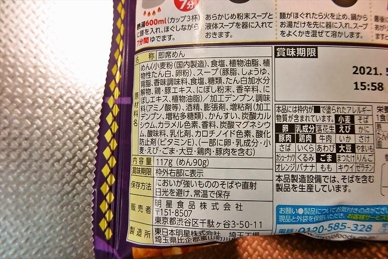 『明星 麺神 神太麺×旨 醤油』めがみ正油即席麺4