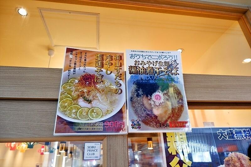 『中華そば ムタヒロ』拝島店メニュー1