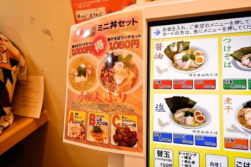 『中華そば ムタヒロ』拝島店券売機2