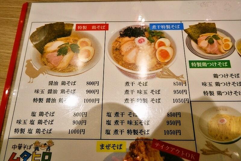 『中華そば ムタヒロ』拝島店メニュー3