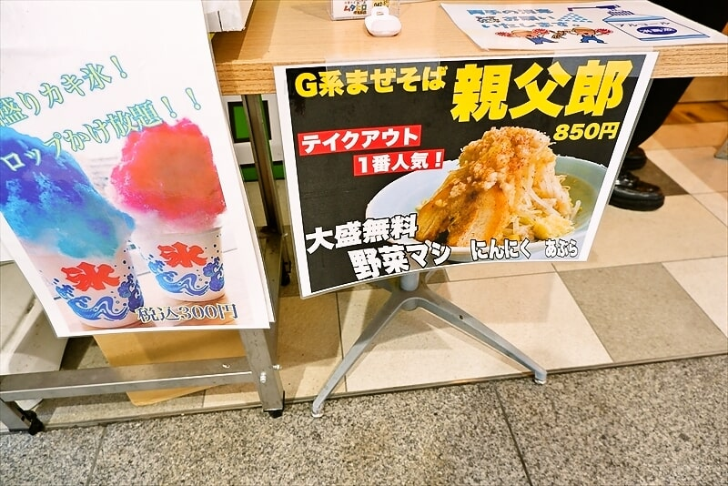 『中華そば ムタヒロ』拝島店メニュー4