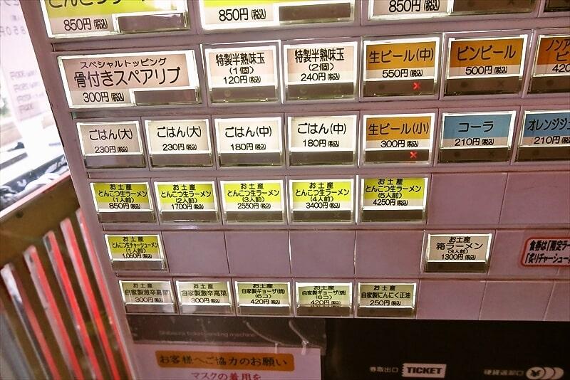 『無鉄砲 大阪本店』2