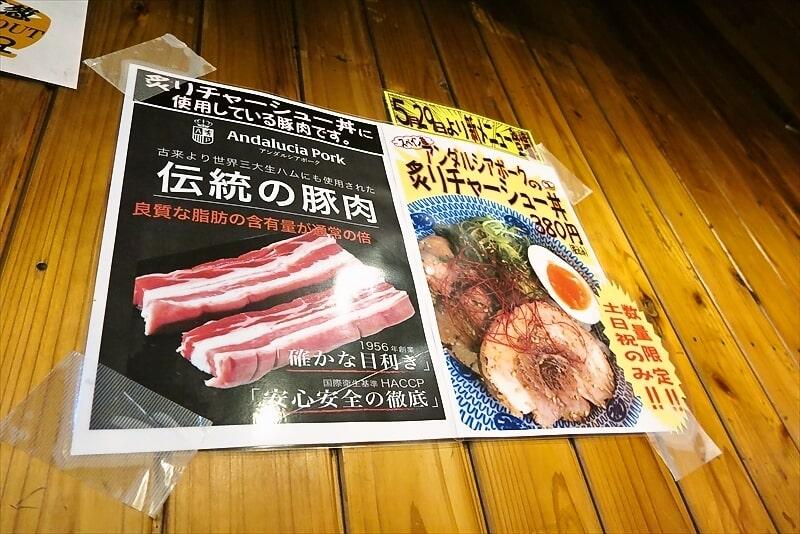 『無鉄砲 大阪本店』炙りチャーシュー丼