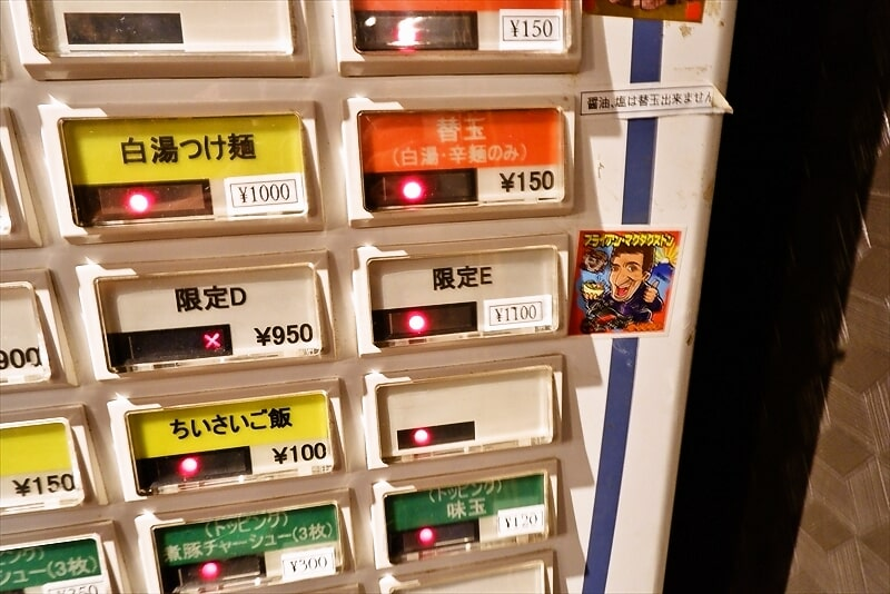 『中村麺三郎商店』限定Eボタン
